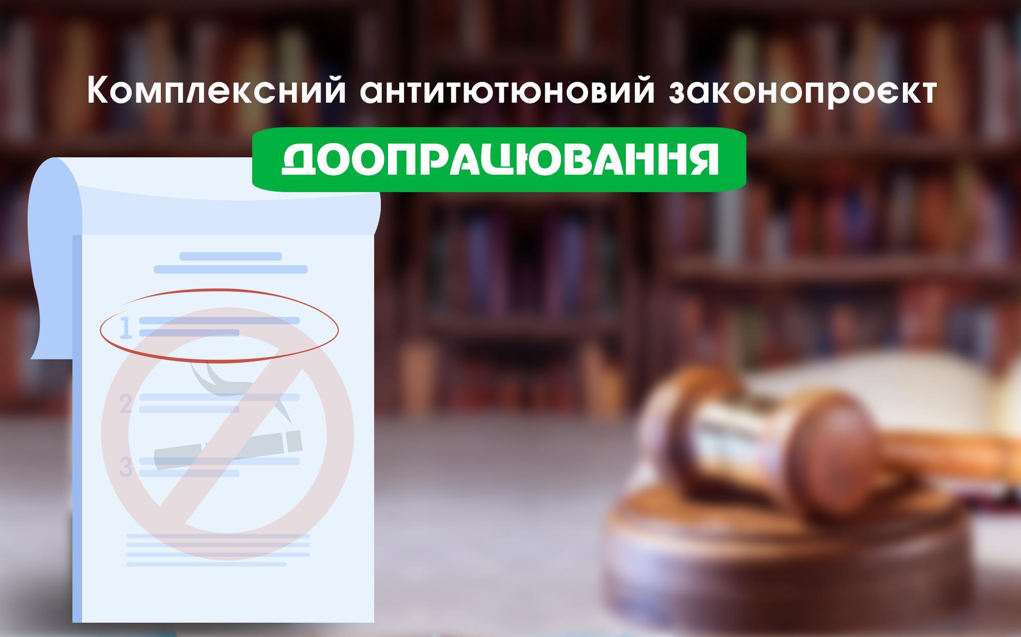 Законопроект_доопрацювання