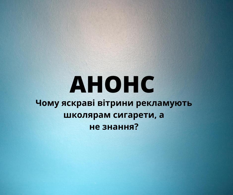 АНОНС
