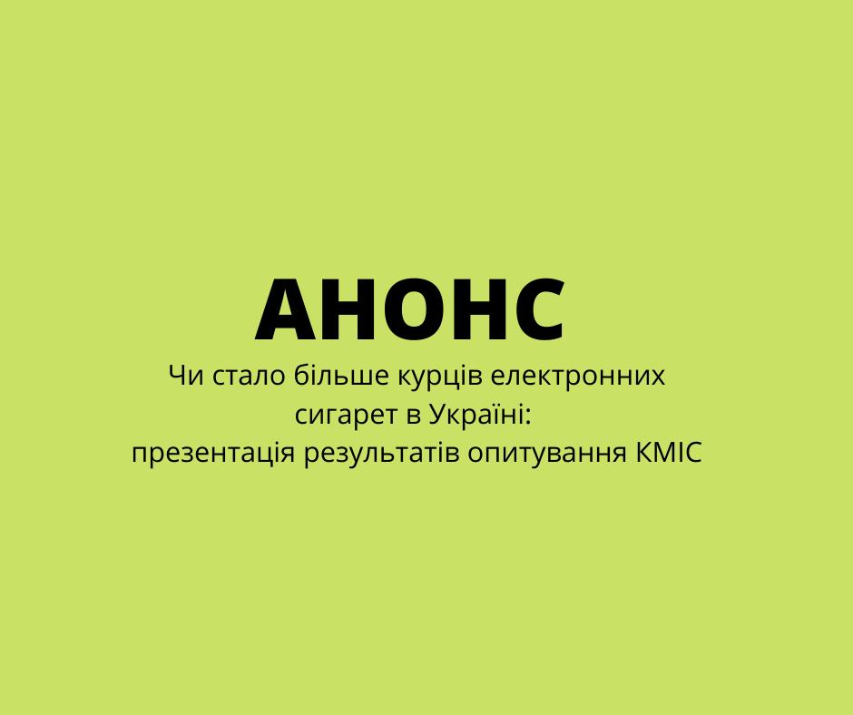 АНОНС_КМІС