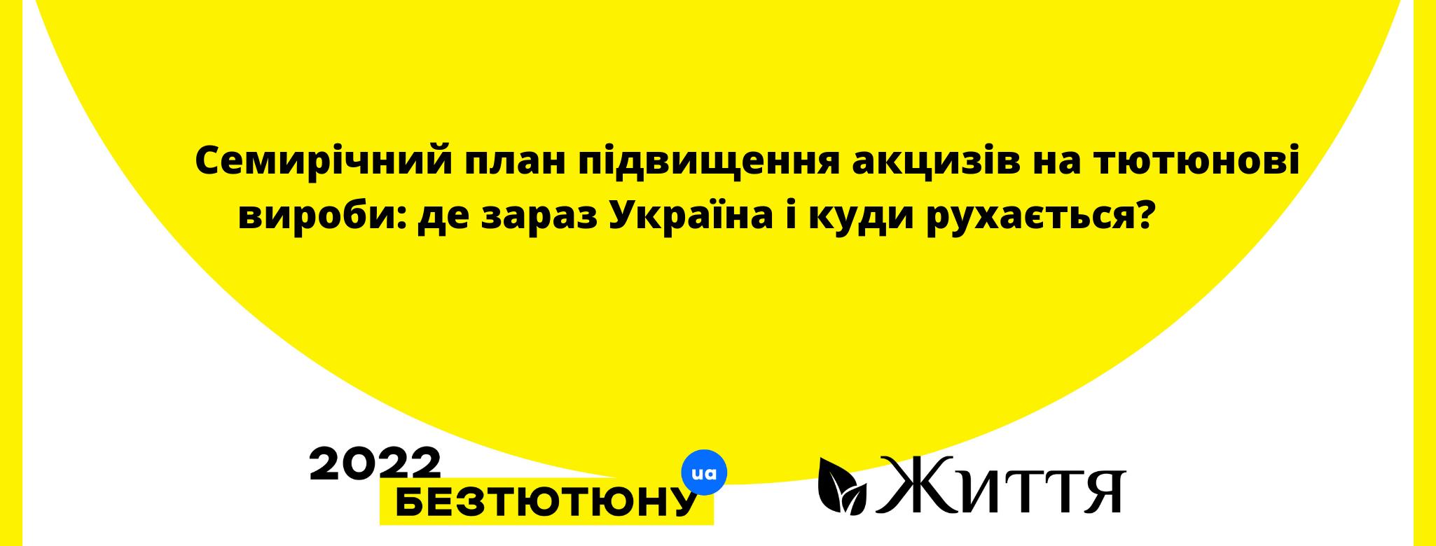 «Кожен третій українець курить» – результати дослідження STEPS (3)